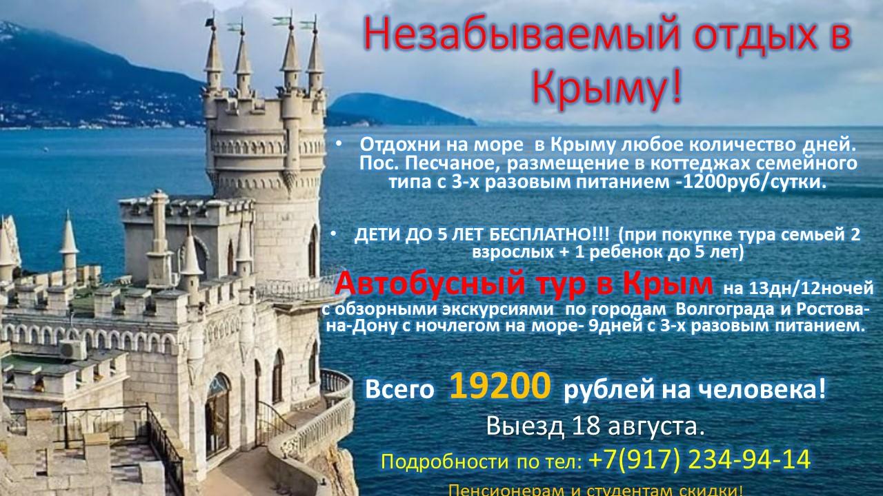 https://primasan.ru/images/upload/Незабываемый%20отдых%20в%20%20%20Крыму!2.jpg